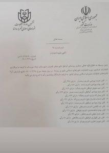 آگهی نتیجه ششمین دوره انتخابات شورای اسلامی روستای آونلیق، بخش کندوان، شهرستان میانه